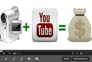 Пари от YouTube. Как да монетизираме своя YouTube канал?