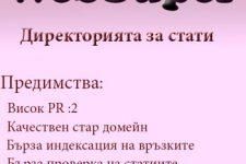 Директория за статии