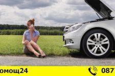 Пътна помощ 24 - София