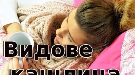 Болест, кашлица