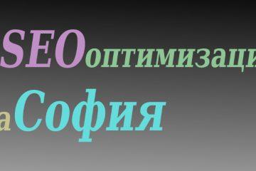 EO София